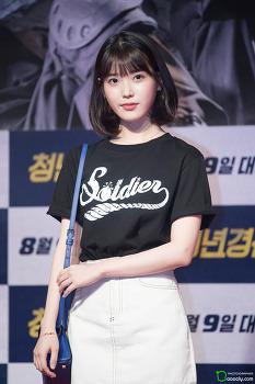 [2017.08.07] 영화'청년경찰' VIP시사회 아이유