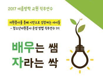 2017 여름방학 교원 직무연수 배우는 쌤 자라는 싹 - 청소년자원봉사 운영방법