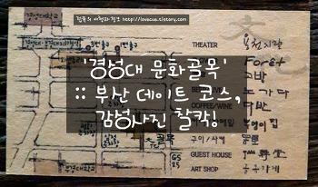 '경성대 문화골목' :: 부산 데이트 코스, 감성사진 찰칵!