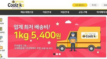 타오바오 앱으로 보이차, 자사호 구매하기 두번째 (배송대행 꿀직구닷컴 신청)
