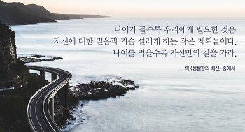 뜻하는 길이 있다면 그대로 가도 된다.