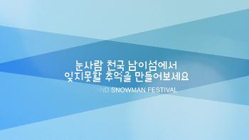 [남이섬/겨울축제] 2018 남이섬 '눈사람 축제' 한눈에 보기