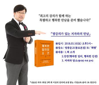 """""""행복한 일터, 행복한 인생"""" 심윤섭 저자 강연 안내"""