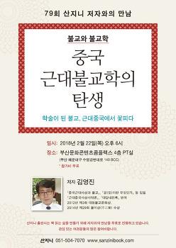 [행사 알림]『중국 근대불교학의 탄생』 김영진 교수와의 만남