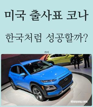 미국서 출사표 코나, 한국처럼 성공할까?