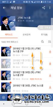 JTBC 뉴스룸 다시듣기 팟캐스트 앱 추천 라디오팟