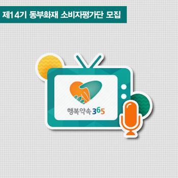 제14기 동부화재 소비자평가단 모집