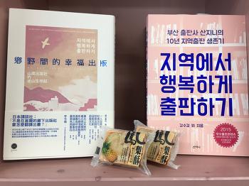 『지역에서 행복하게 출판하기』대만 판을 소개해드립니다.