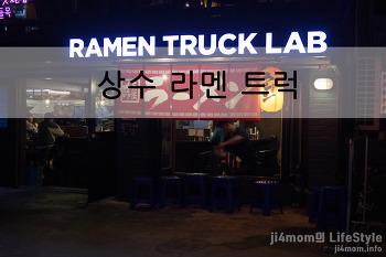 (상수동 맛집) 라멘 트럭