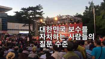 자유한국당 홍준표 지지자들의 수준을 보니...