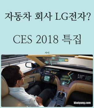 [CES 2018 특집]자동차 회사로 거듭나는 LG전자?