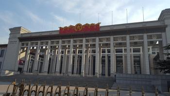 북경여행 / 중국국가 박물관에서 본 청황제를 보니 영화 남한산성이 떠오른다.