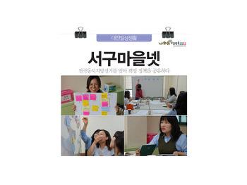 대전마을공동체 서구마을넷, 지방선거 맞아 희망정책 모아모아