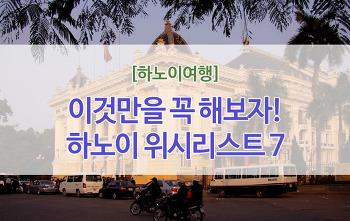 [하노이여행] 베트남자유여행 위시리스트 #하노이자유여행 #베트남여행 #하노이맛집