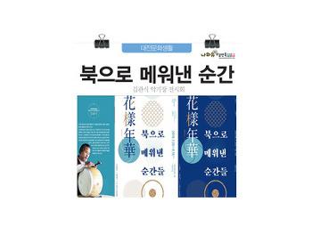 대전무형문화재 제12호 김관식 악기장의 화양연화(花樣年華)는?