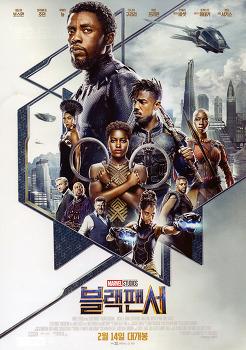 블랙 팬서 (Black Panther, 2018)
