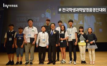 제39회 전국학생과학발명품경진대회 시상식, 대회 이모저모