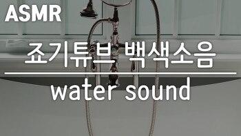 잔잔한 백색소음을 들으며 불면증을 치료해보자! 샤워기 물소리 // water sound