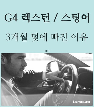 G4 렉스턴, 스팅어 3개월 덫에 빠진 이유