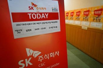 2017년 SK주식회사 C&C 하반기 신입사원 채용설명회를 다녀오다