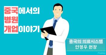 중국 병원 개원이야기 네번째 - 중국 의료시스템 의사편