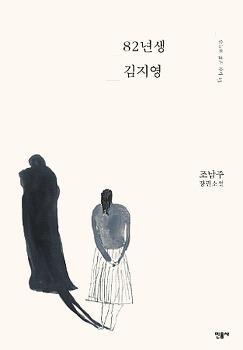 [82년생 김지영 - 조남주] 오늘 우리의 자화상을 돌아본다