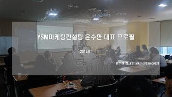 2018 전문강사 섭외 - 마케팅/창업/수출/화장품/식품/농업 분야 윤수만 강사