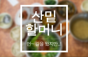 멀고먼 길을 왔지만.. : 대전 산밑할머니 묵밥