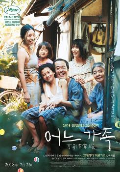 어느 가족 | 고레에다 히로카즈