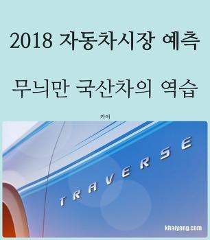 2018 자동차 시장 예측, 국산차 탈을 쓴 수입차의 역습