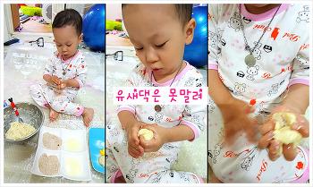 똘망이와 호떡호떡 만들기~유아 요리.