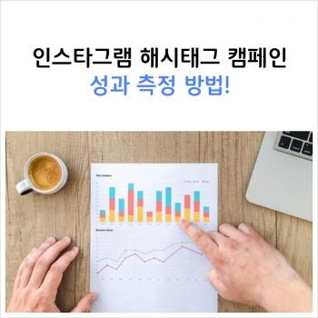 [카드 뉴스] 인스타그램 해시태그 캠페인 성과 측정 방법!