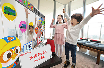 """TV 안에 '쏙' 들어가 움직이면서 영어 배워요"" KT, 실시간 모션인식 AR 기술 더한 'TV쏙 2.0' 출시"