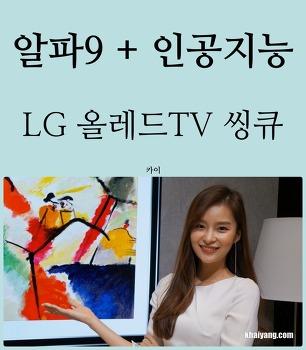 알파9 두뇌에 인공지능을 더하다! 2018 LG올레드TV 씽큐 발표회 후기