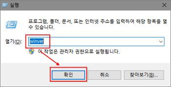 """Windows OS """"버전 및 빌드 번호""""를 확인하는 방법"""