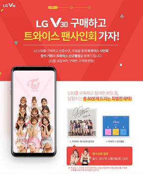 수험생 이벤트! LG V30 / V30+ 구매하면 트와이스 팬사인회 초청 및 데이드림VR 준다!