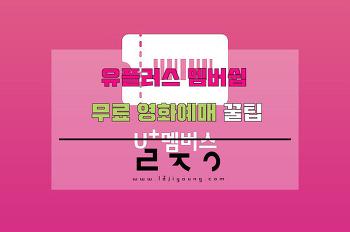 유플러스 멤버쉽 혜택 : 무료 영화예매 꿀팁