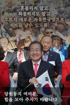 자유한국당은 지금 위기, 홍준표 대표에게 힘을 모아주세요!!