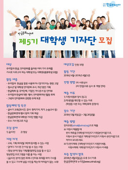 [알림]한글문화연대 대학생기자단5기 모집(~3/26)