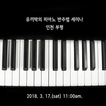유끼박의 피아노 반주법 세미나 - 인천 부평(3월)