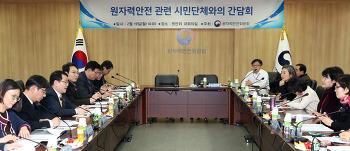 원자력안전위원회, 시민사회와 첫 간담회