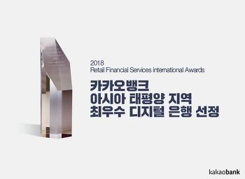 카카오뱅크, 아시아 태평양 지역 최우수 디지털 은행으로 선정!