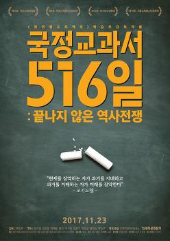 <국정교과서516일: 끝나지 않은 역사전쟁> 상영일정 & 인디토크