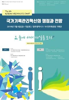 제6회 대한민국 아키비스트 캠프 참가 신청 안내
