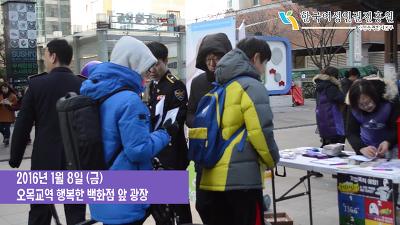 [홍보영상] 2016년 1월 여성긴급전화1366중앙·서울센터  보라데이 캠페인