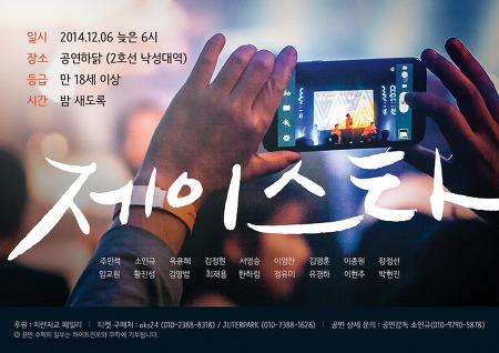 2014년 J-star공연 ㅎㅎㅎ