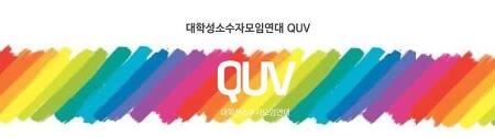 11월의 QUV 소식