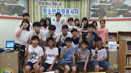 청소년 자원봉사자 Mind교육