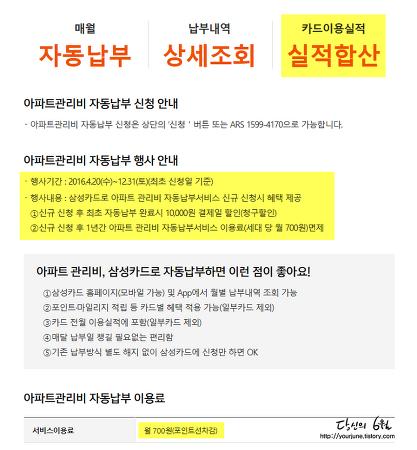 삼성카드 아파트관리비 자동납부 행사 (만원 청구할인, 이용료 1년 면제)