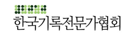 2017년 제10차 심의위원회 회의결과 안내 - 서울지방기록연구반 분과 승인!
